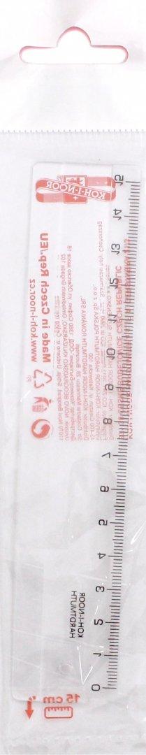 Иллюстрация 1 из 5 для Линейка 15 см. Прозрачная (742500) | Лабиринт - канцтовы. Источник: Лабиринт