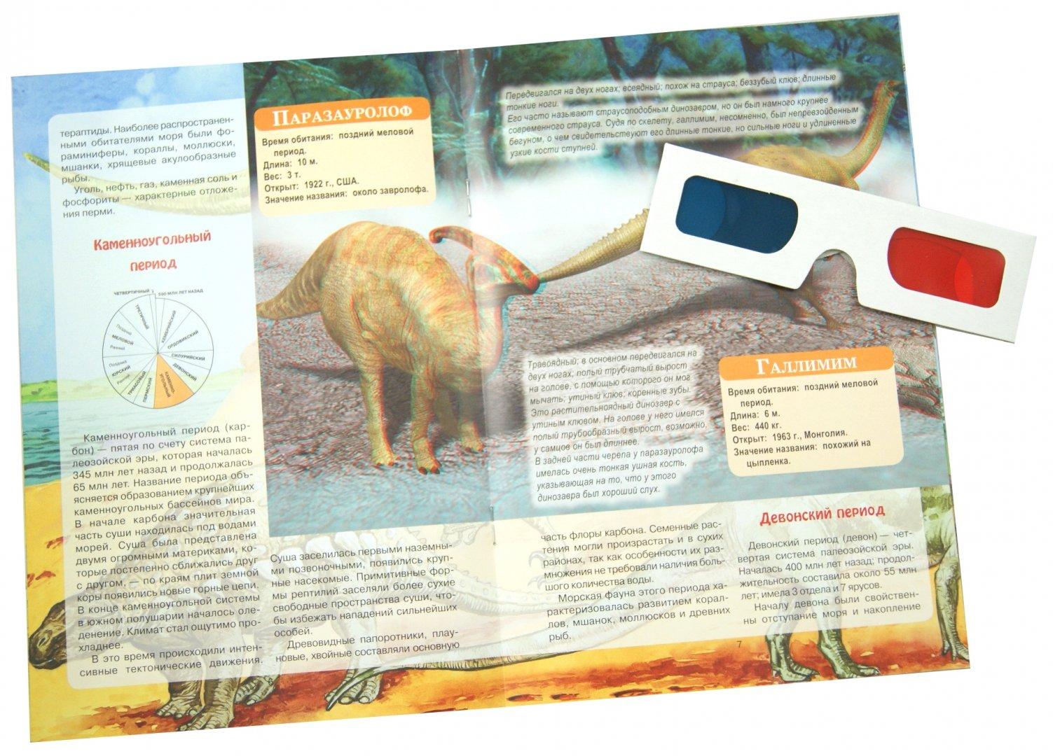 Иллюстрация 1 из 2 для Мир динозавров (+чудо-очки 3D) - Хомич, Урьева   Лабиринт - книги. Источник: Лабиринт