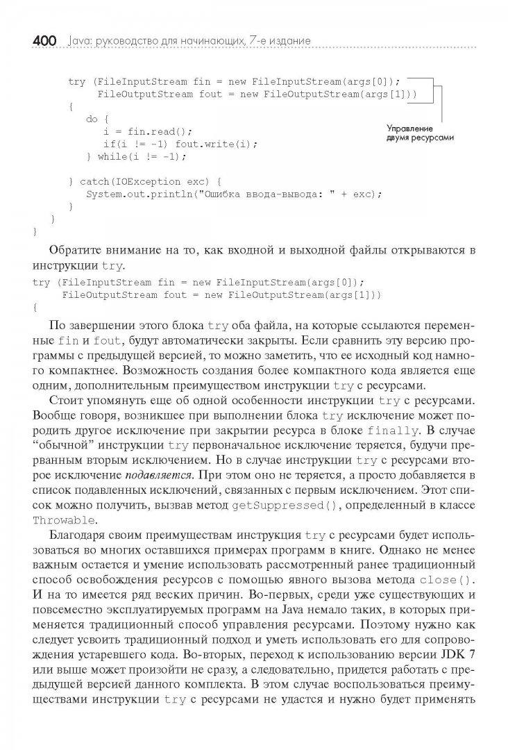 Иллюстрация 34 из 66 для Java. Руководство для начинающих - Герберт Шилдт | Лабиринт - книги. Источник: Лабиринт