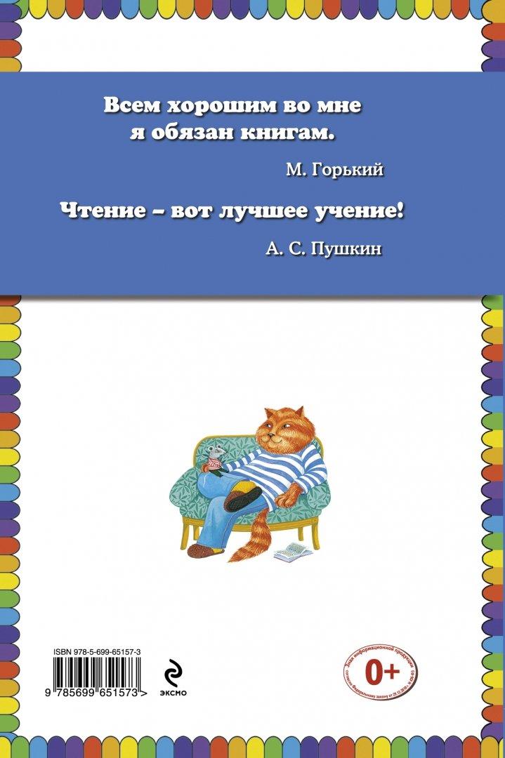 Иллюстрация 1 из 36 для Плывет кораблик в гости. Стихи - Юрий Кушак | Лабиринт - книги. Источник: Лабиринт
