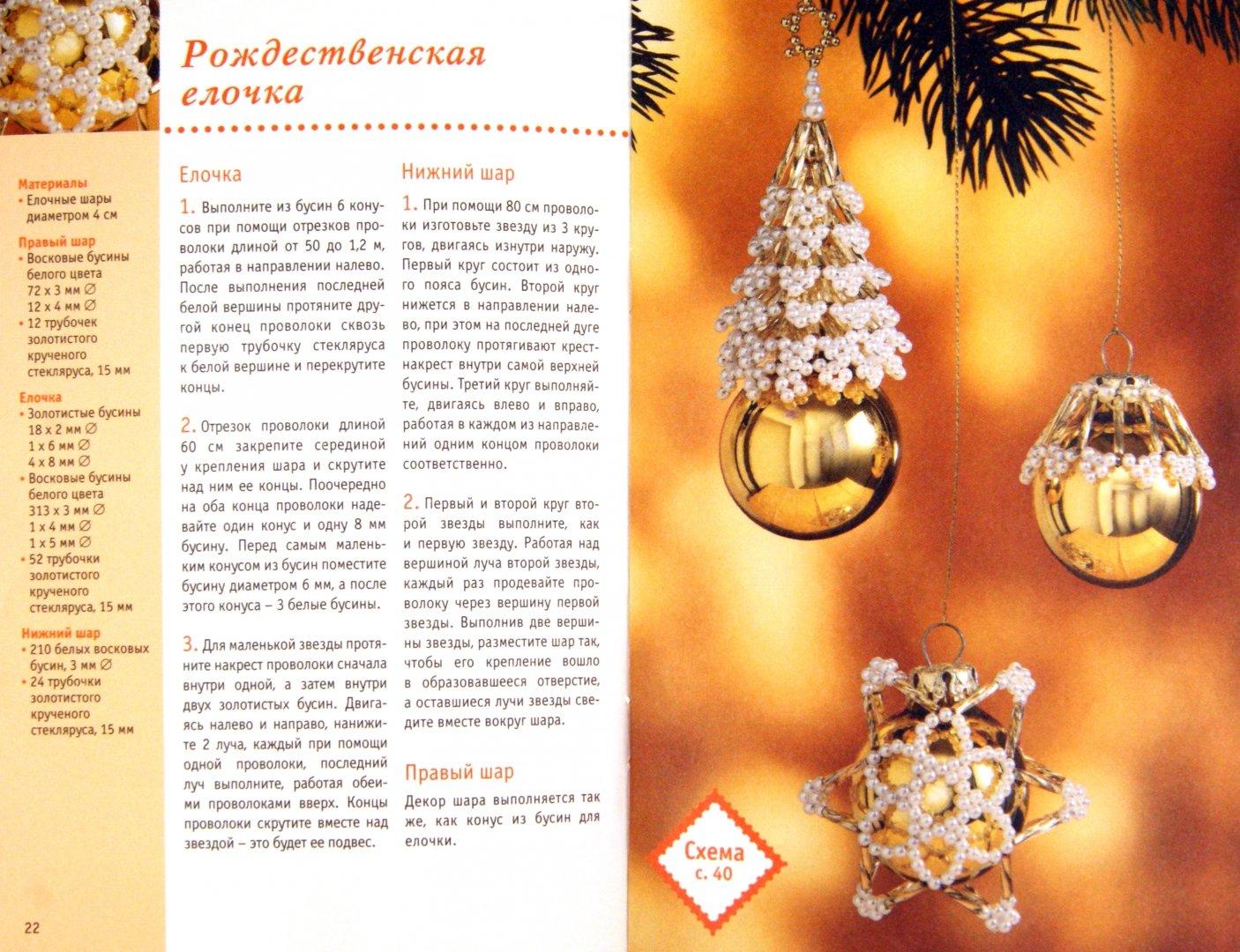 Иллюстрация 1 из 8 для Новогодние елочные украшения: декорируем бисером - Ингрид Морас | Лабиринт - книги. Источник: Лабиринт