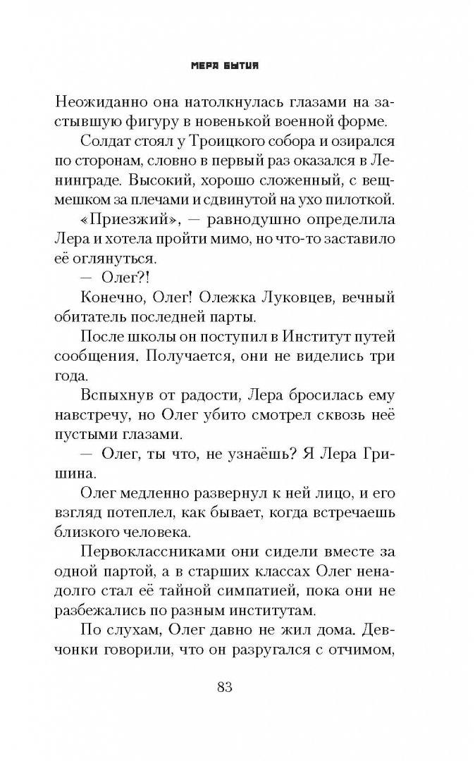 Иллюстрация 28 из 49 для Мера бытия - Ирина Богданова   Лабиринт - книги. Источник: Лабиринт