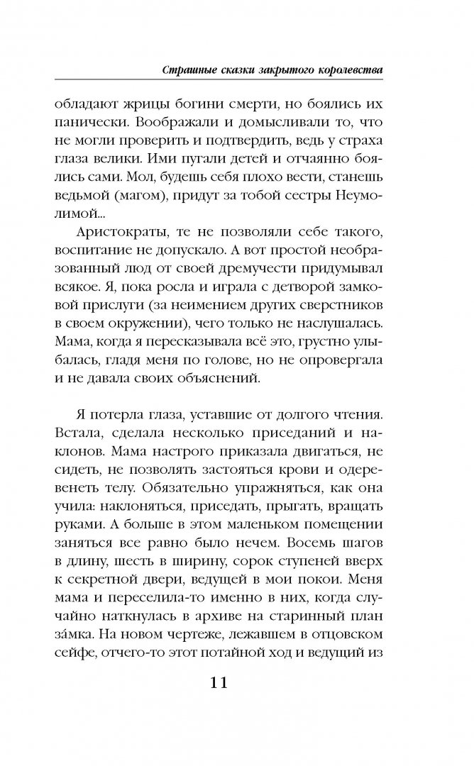 Иллюстрация 8 из 35 для Струны волшебства. Книга 1. Страшные сказки закрытого королевства - Милена Завойчинская | Лабиринт - книги. Источник: Лабиринт