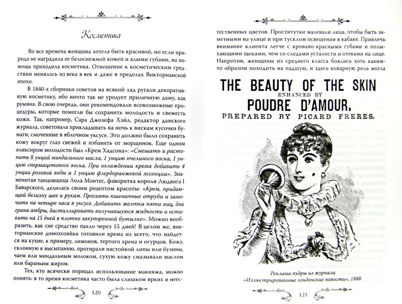 Иллюстрация 1 из 8 для Женщины Викторианской Англии: от идеала до порока - Коути, Гринберг | Лабиринт - книги. Источник: Лабиринт