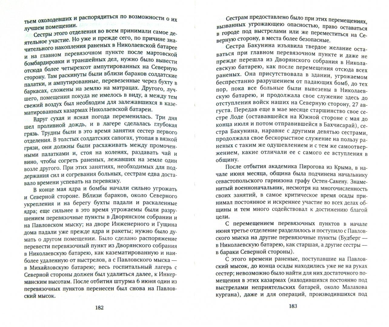 Иллюстрация 1 из 33 для Севастопольские письма - Николай Пирогов | Лабиринт - книги. Источник: Лабиринт