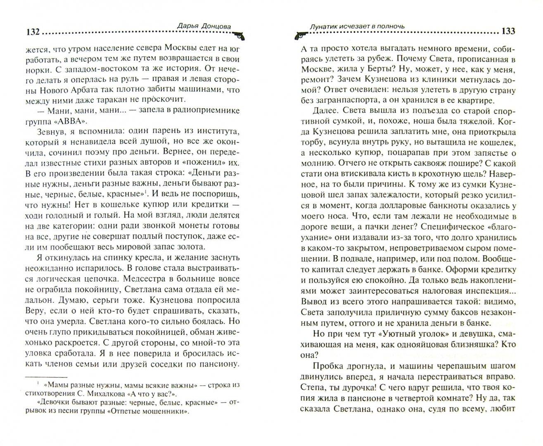 Иллюстрация 1 из 39 для Лунатик исчезает в полночь - Дарья Донцова   Лабиринт - книги. Источник: Лабиринт
