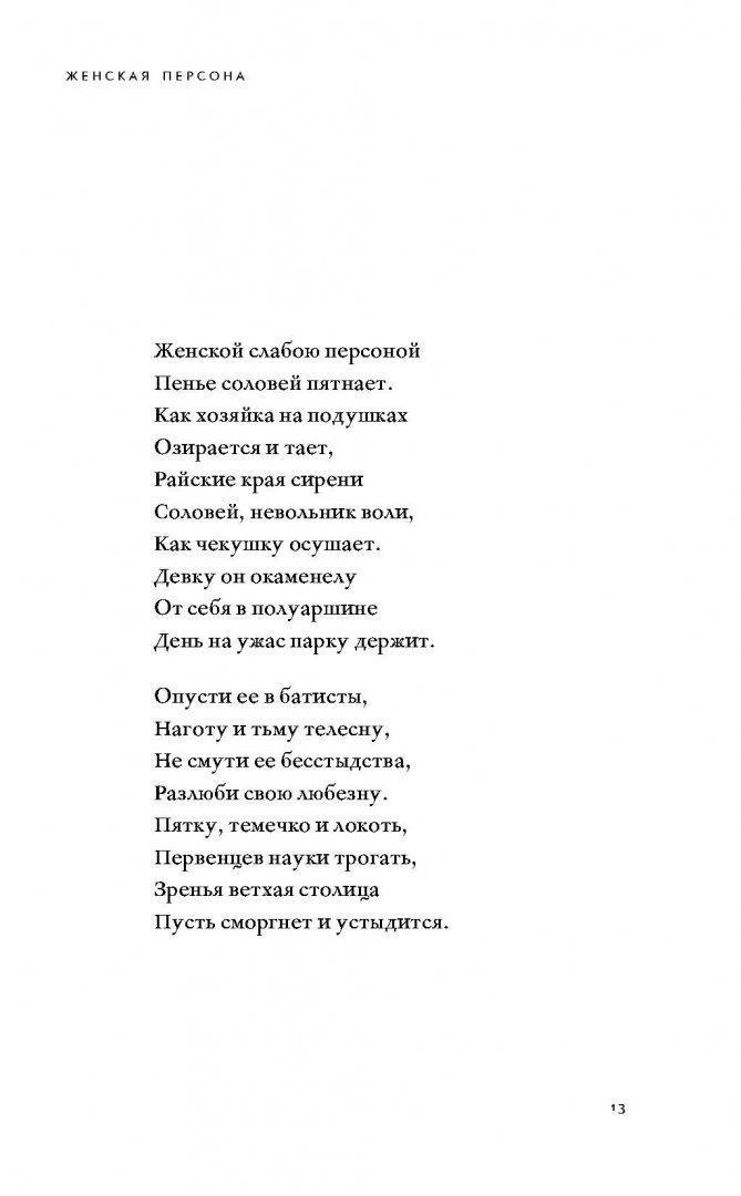 Иллюстрация 9 из 22 для Против лирики - Мария Степанова | Лабиринт - книги. Источник: Лабиринт