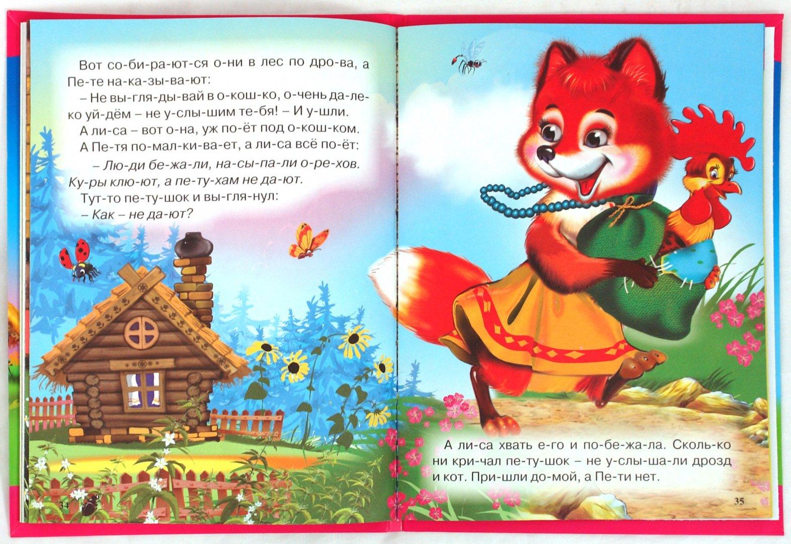 Иллюстрация 1 из 6 для По слогам читаю сам: Гуси-лебеди | Лабиринт - книги. Источник: Лабиринт