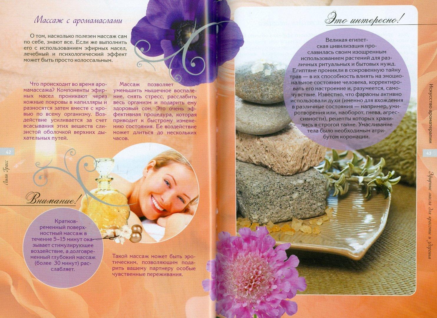 Иллюстрация 1 из 2 для Искусство ароматерапии. Эфирные масла для красоты и здоровья - Лили Грасс   Лабиринт - книги. Источник: Лабиринт