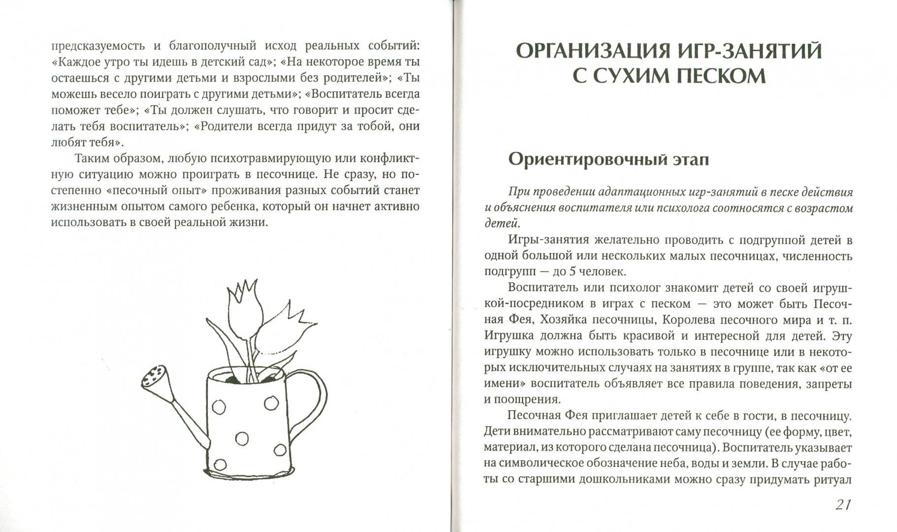 Иллюстрация 1 из 13 для В гостях у Песочной Феи - Кузуб, Осипук   Лабиринт - книги. Источник: Лабиринт