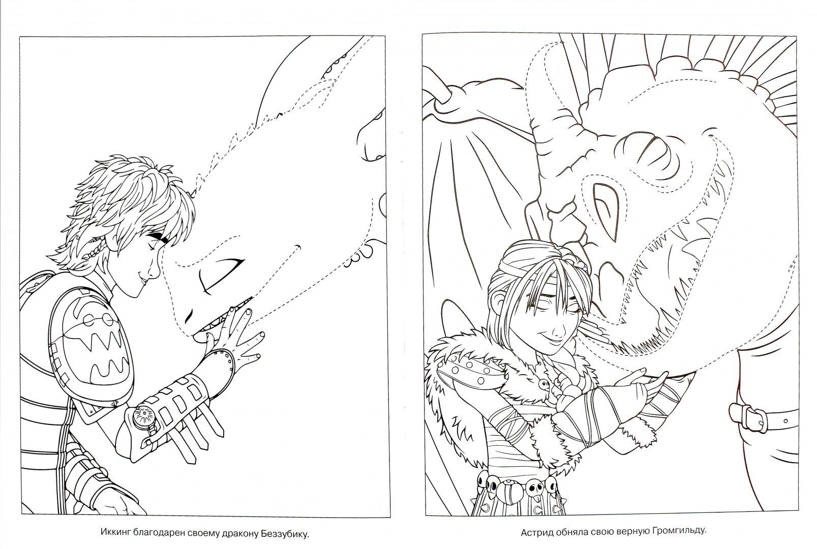 Иллюстрация 1 из 1 для Умная раскраска. Как приручить ...