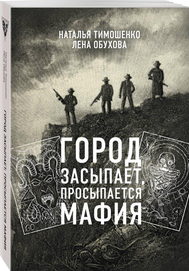 Иллюстрация 1 из 32 для Город засыпает, просыпается мафия - Тимошенко, Обухова   Лабиринт - книги. Источник: Лабиринт