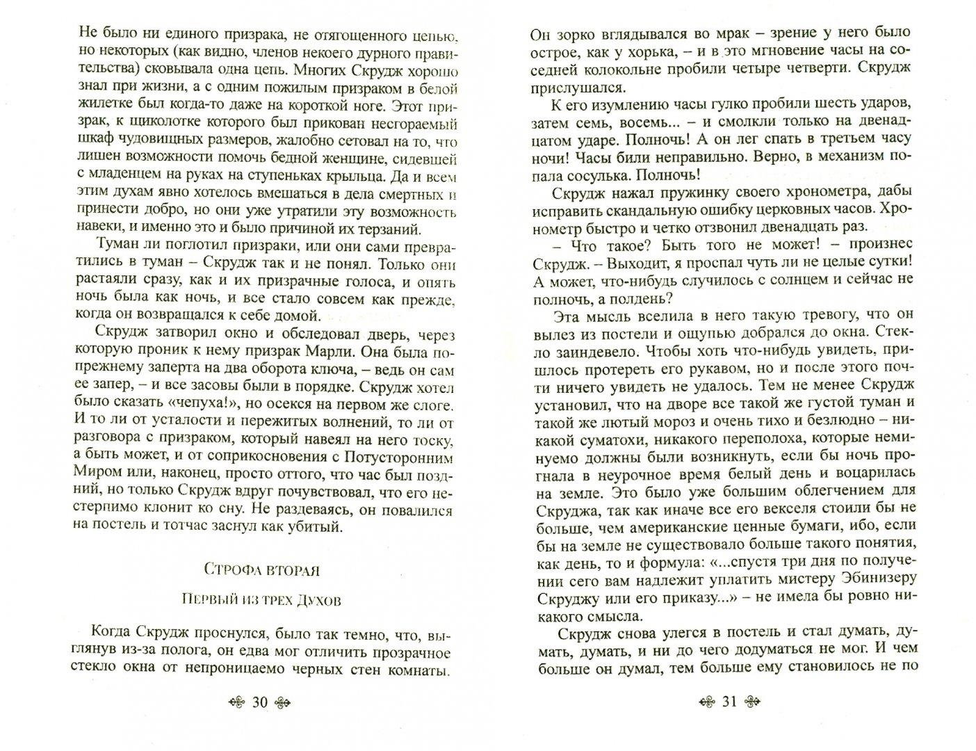 Иллюстрация 1 из 14 для Рождественские повести - Чарльз Диккенс | Лабиринт - книги. Источник: Лабиринт