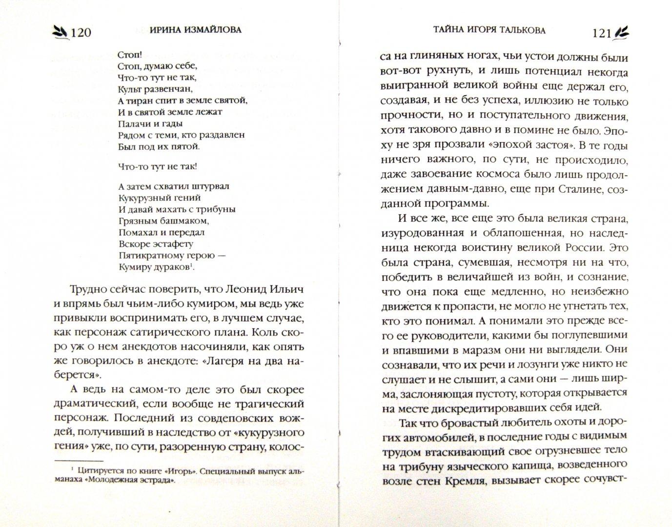 Иллюстрация 1 из 16 для Тайна Игоря Талькова. «На растерзание вандалам» - Ирина Измайлова   Лабиринт - книги. Источник: Лабиринт