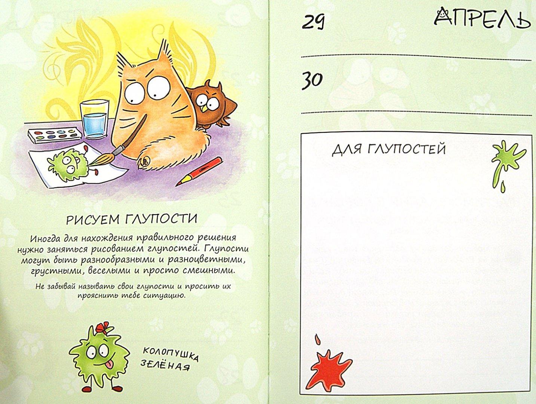 Иллюстрация 1 из 24 для Ежедневник исполнения желаний от PookieCat - Брюгген Ван   Лабиринт - книги. Источник: Лабиринт