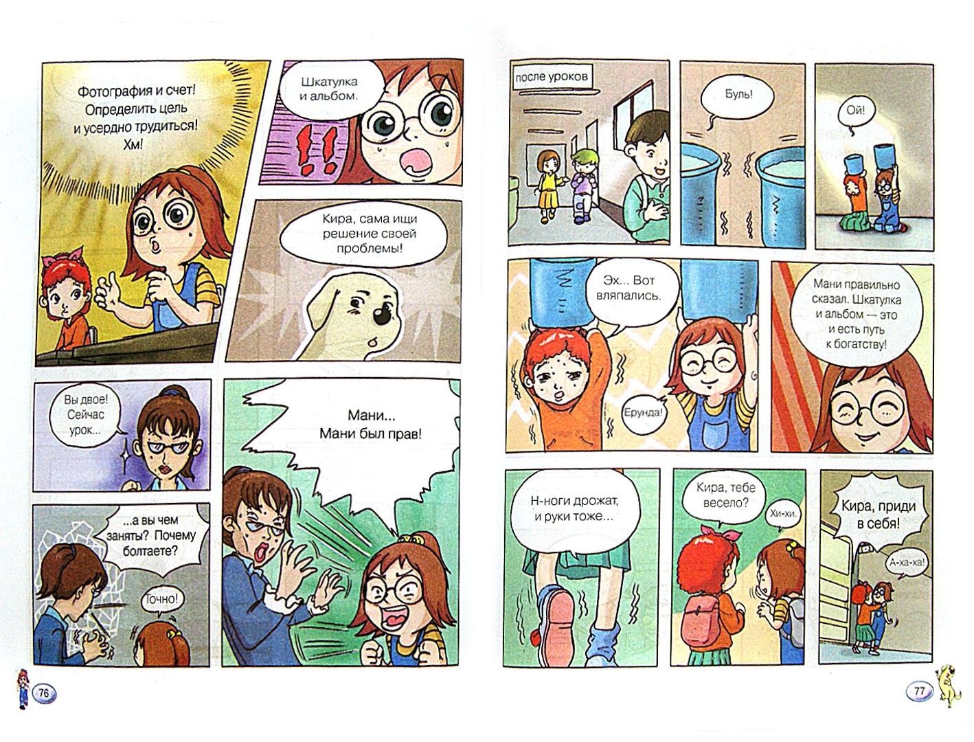 Комиксы для подростков в картинках