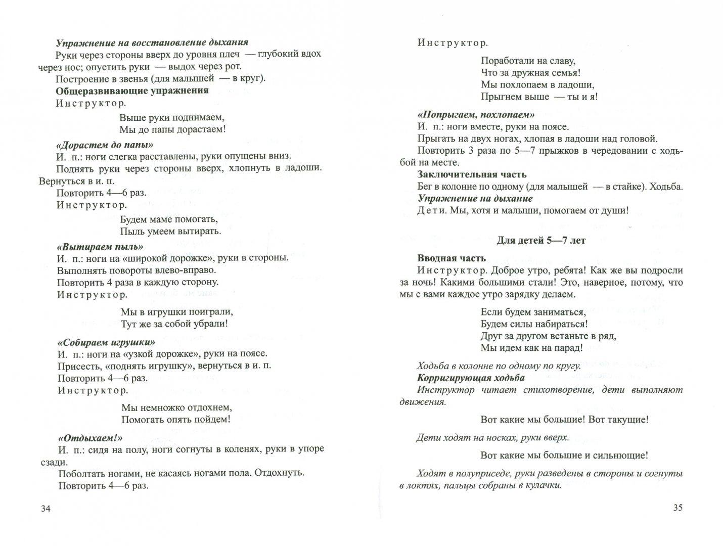 Иллюстрация 1 из 16 для Комплексы сюжетных утренних гимнастик для дошкольников. ФГОС - Лариса Соколова   Лабиринт - книги. Источник: Лабиринт