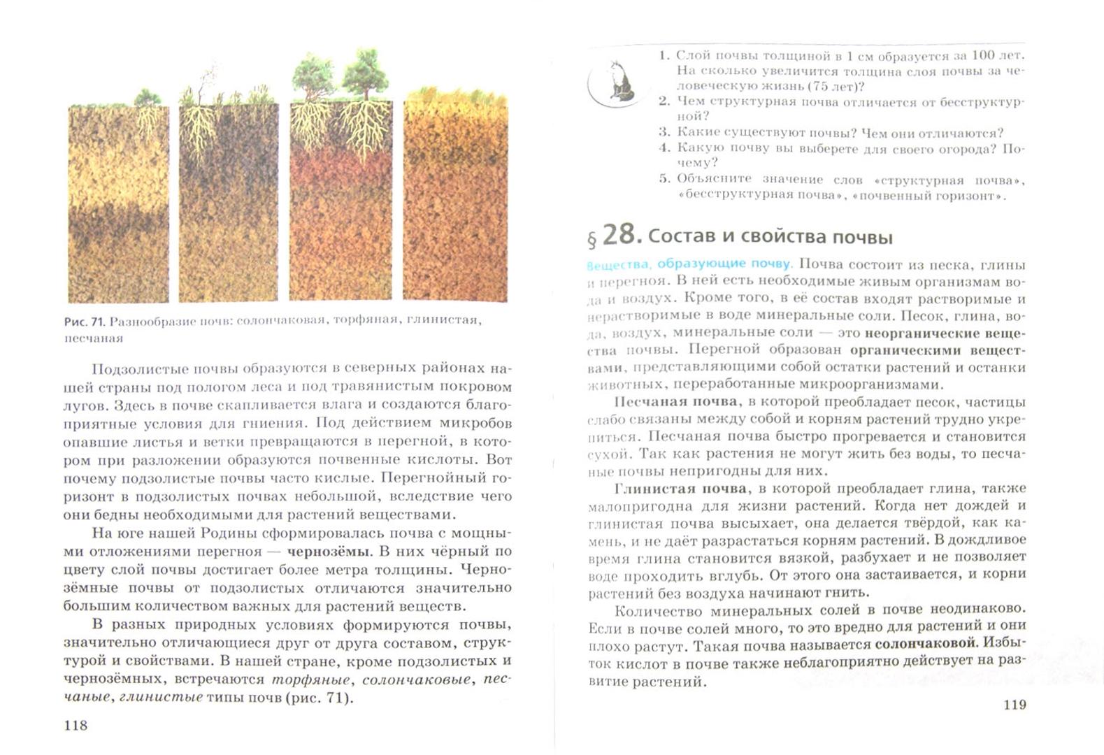 Иллюстрация 1 из 9 для Введение в естественно-научные предметы. Природа. Неживая и живая. 5 класс. Учебник. ФГОС - Пакулова, Иванова | Лабиринт - книги. Источник: Лабиринт
