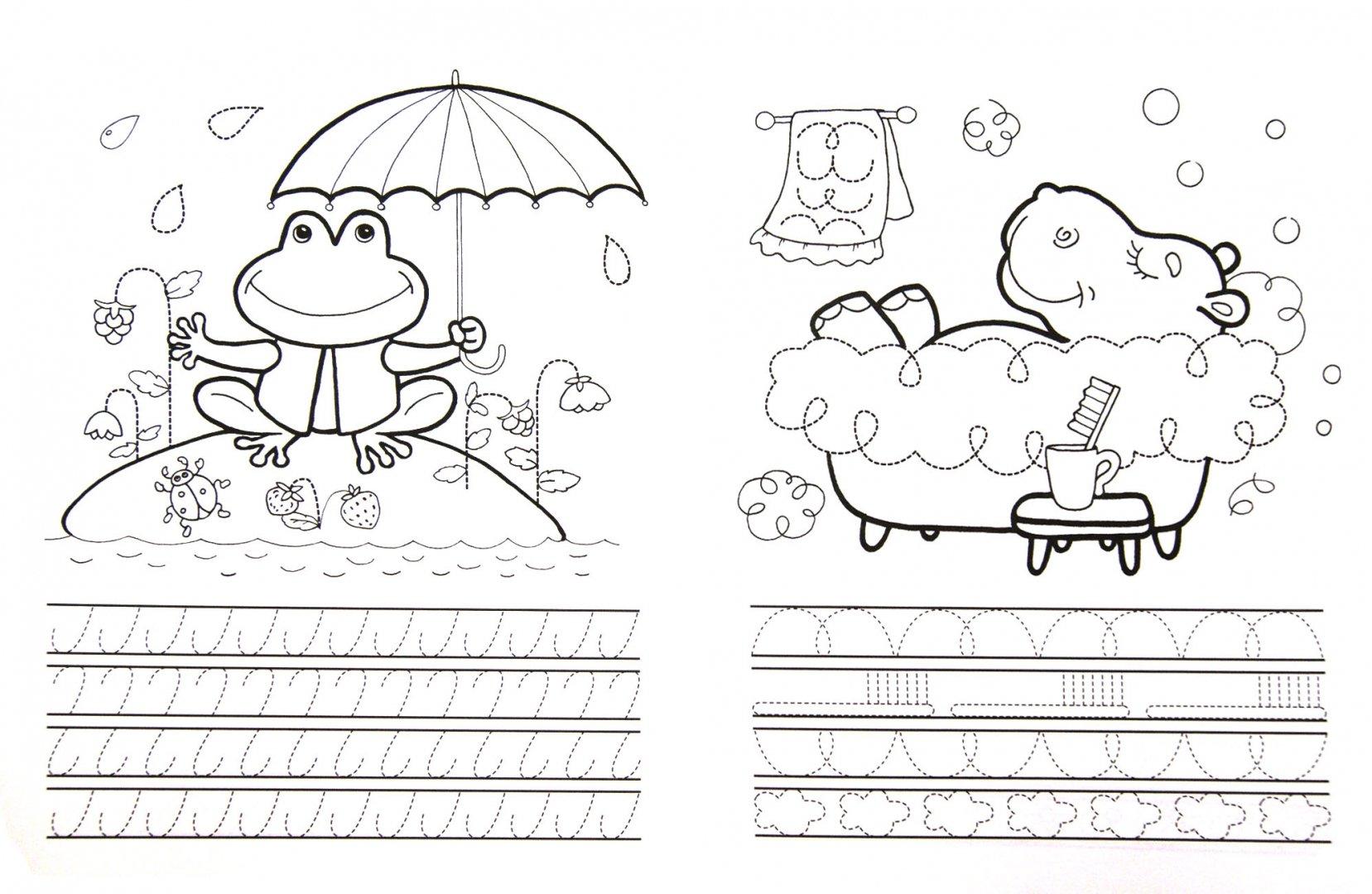 Иллюстрация 1 из 3 для Прописи. Зверюшки - Синякина, Синякина | Лабиринт - книги. Источник: Лабиринт