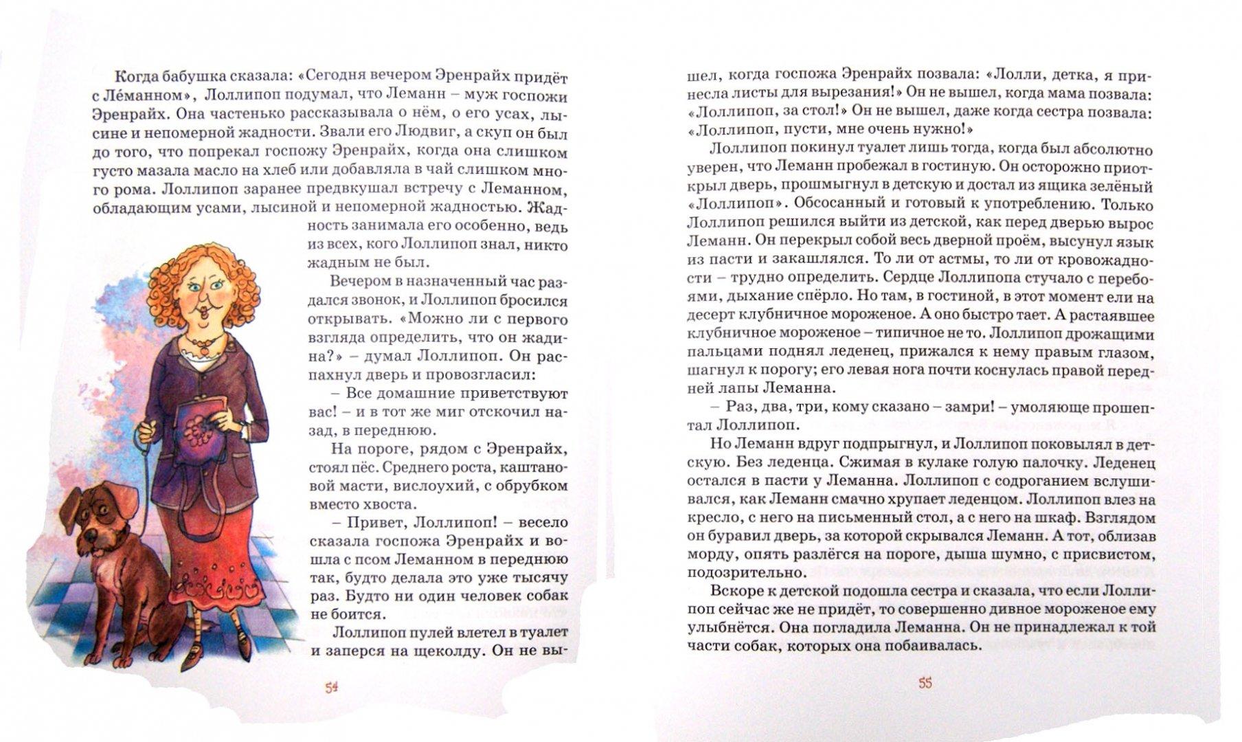 Иллюстрация 1 из 15 для Лоллипоп - Кристине Нестлингер | Лабиринт - книги. Источник: Лабиринт