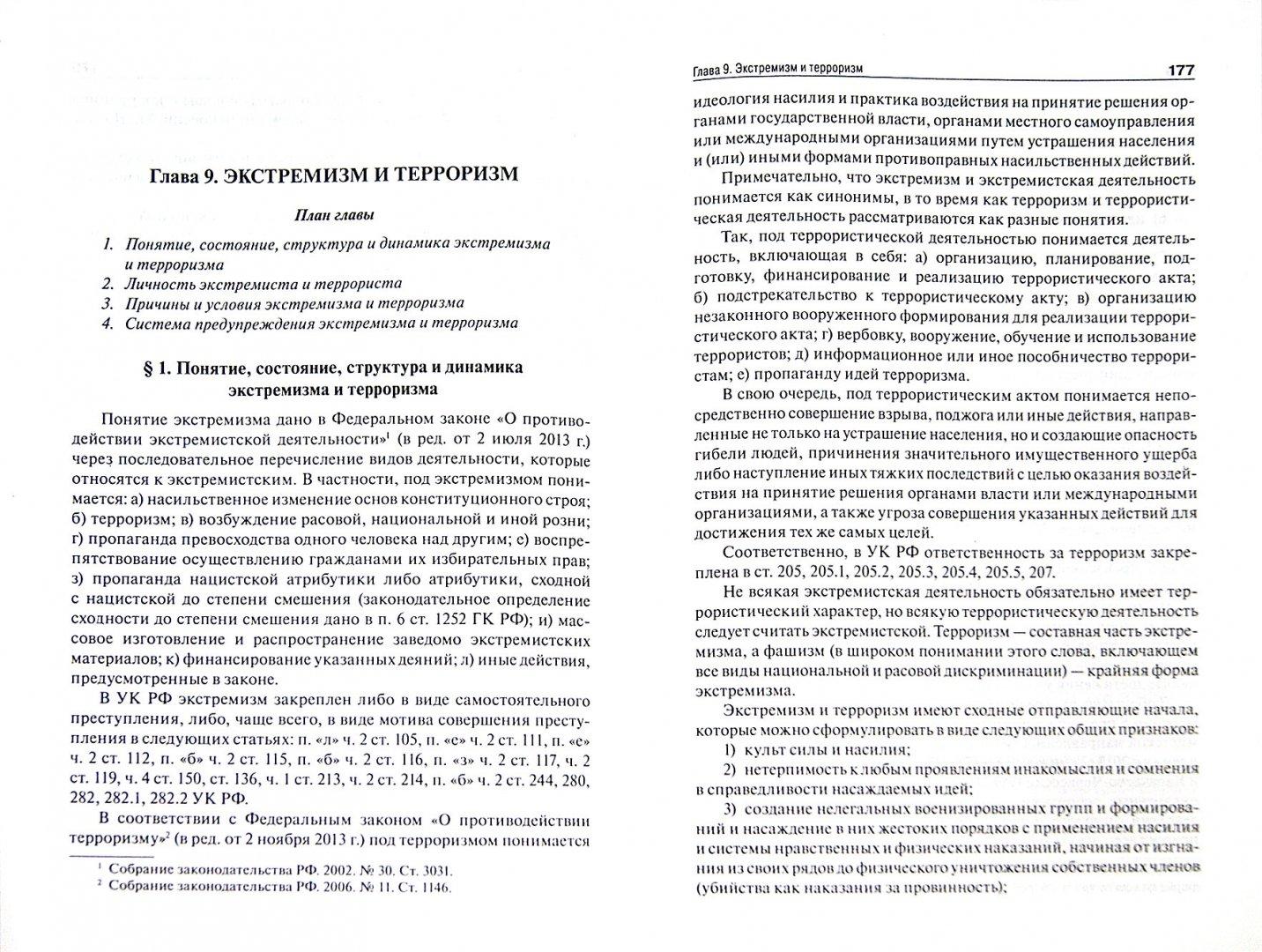 Иллюстрация 1 из 5 для Криминология. Учебник для бакалавров - Эминов, Дашков, Мацкевич, Королева   Лабиринт - книги. Источник: Лабиринт