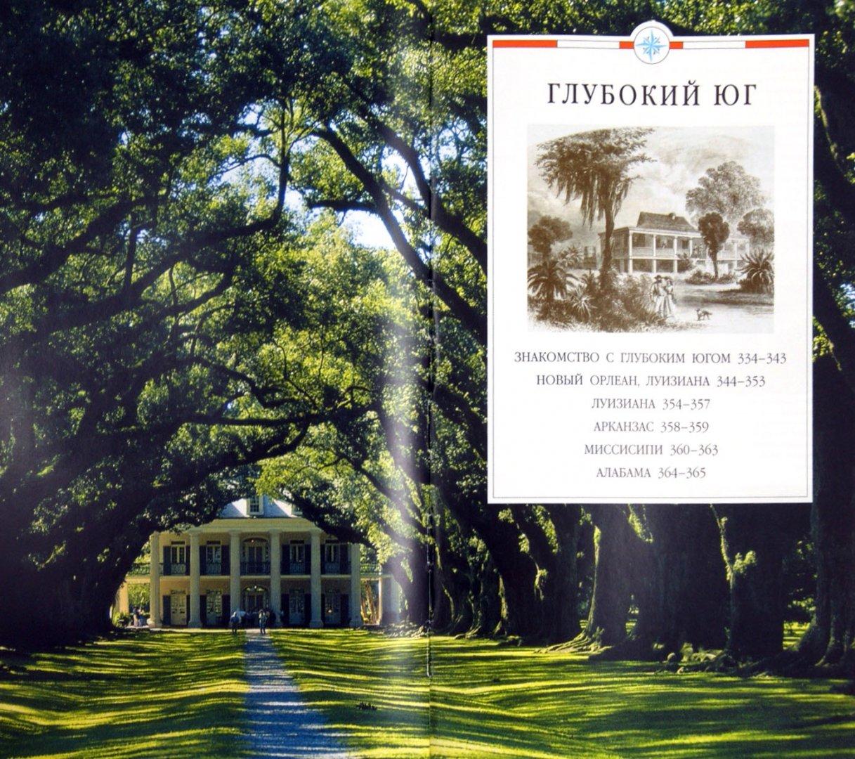Иллюстрация 1 из 24 для США. Путеводитель | Лабиринт - книги. Источник: Лабиринт