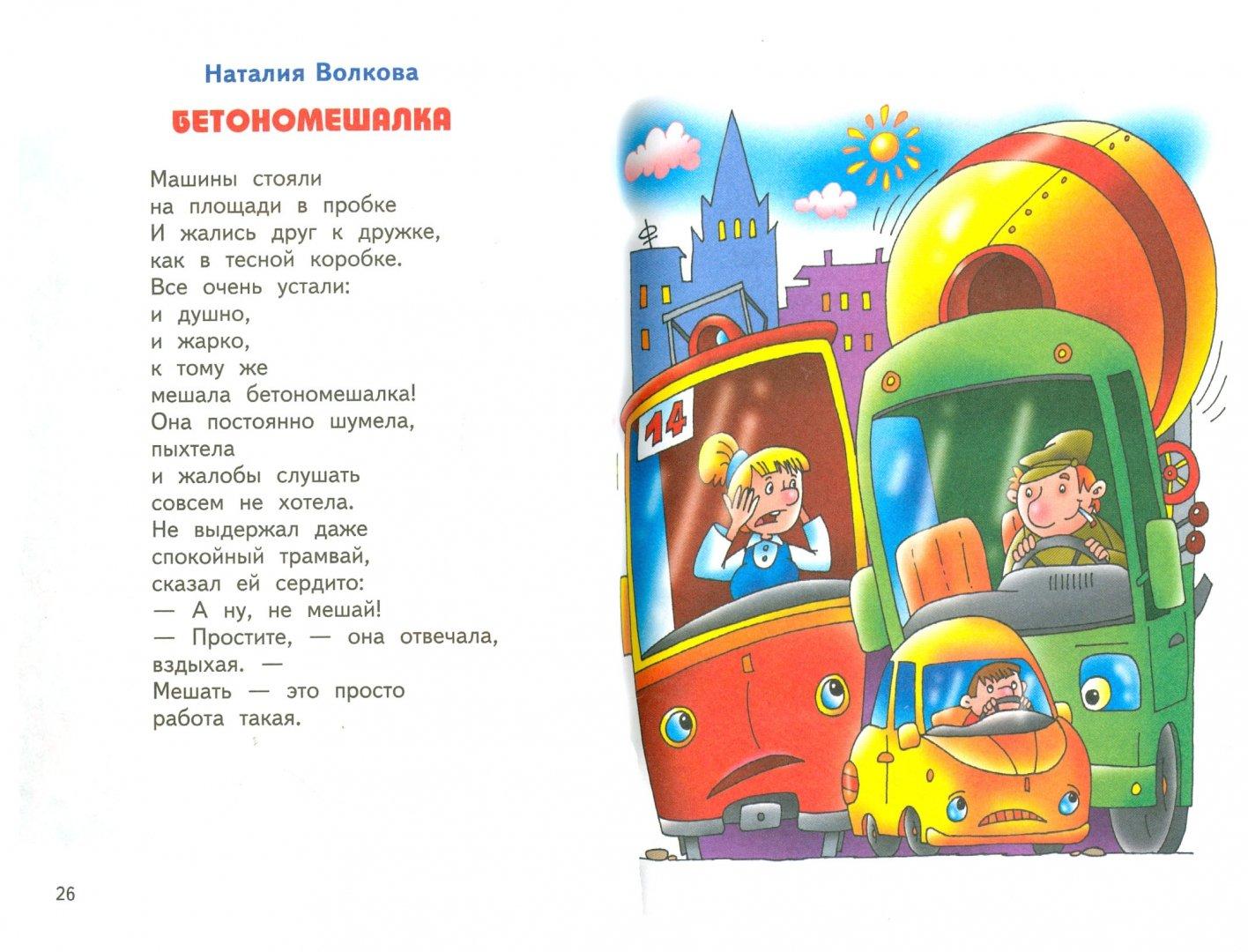 Иллюстрация 1 из 11 для Про колеса, крылья, паруса | Лабиринт - книги. Источник: Лабиринт