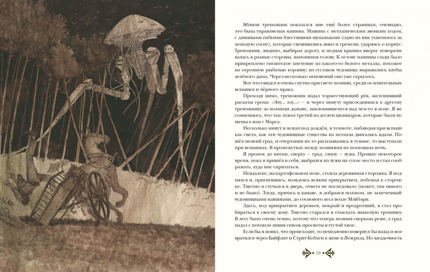 коренным книги уэллса картинки цвет