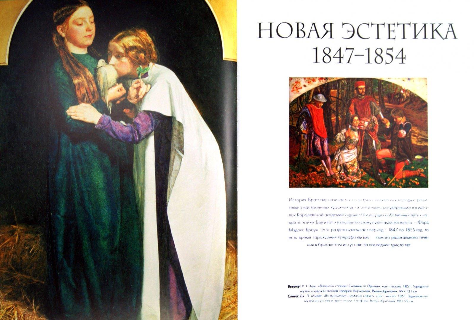 Иллюстрация 1 из 16 для Прерафаэлиты. Жизнь и творчество в 500 картинах | Лабиринт - книги. Источник: Лабиринт