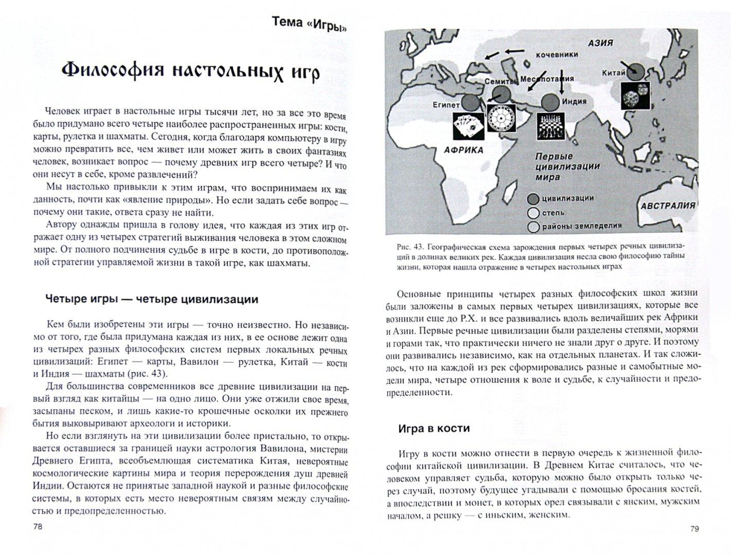 Иллюстрация 1 из 8 для Скрытые смыслы культуры - Сергей Сухонос   Лабиринт - книги. Источник: Лабиринт
