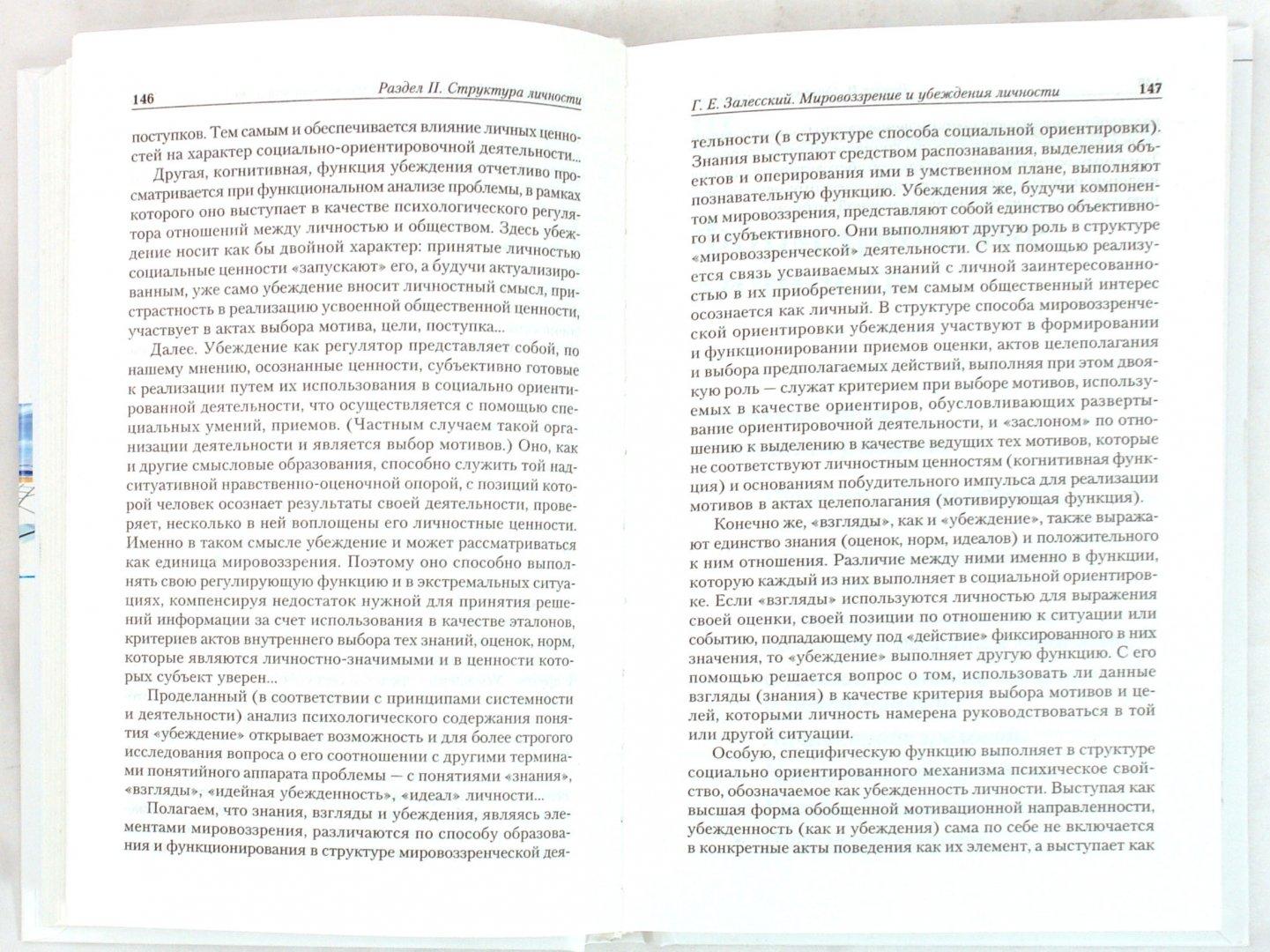 Иллюстрация 1 из 9 для Психология личности в трудах отечественных психологов - Лев Куликов   Лабиринт - книги. Источник: Лабиринт