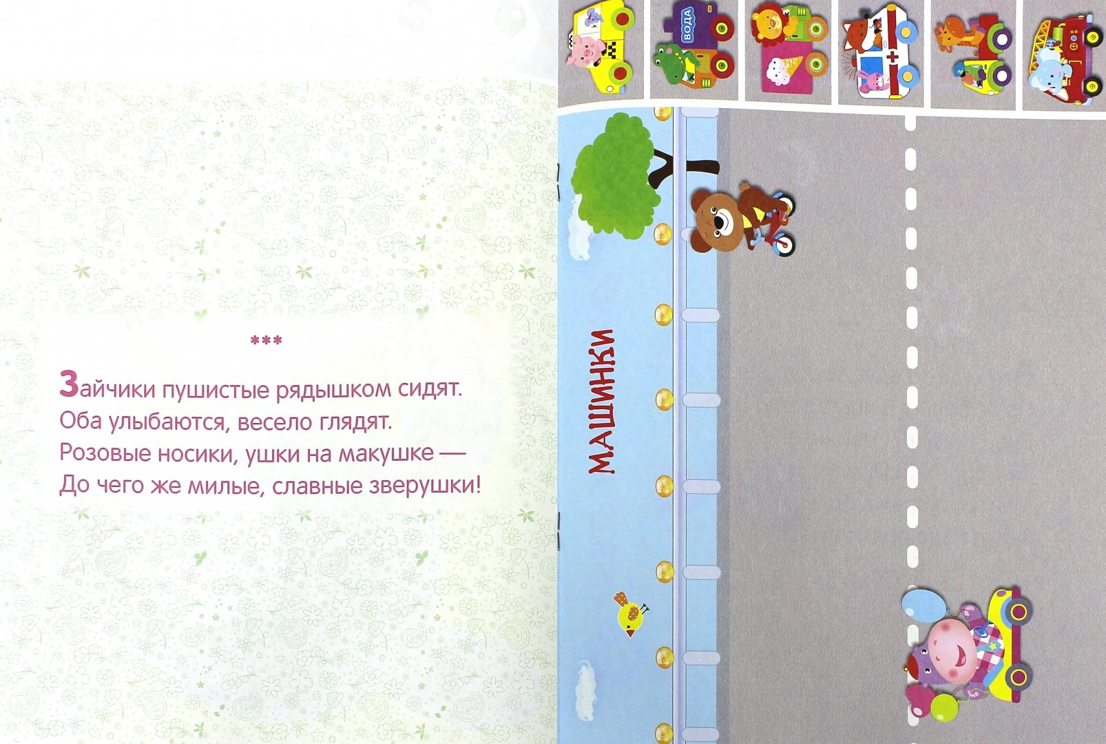 Иллюстрация 1 из 52 для Мои первые аппликации. Первое творчество. Выпуск 1 - Л. Маврина   Лабиринт - игрушки. Источник: Лабиринт