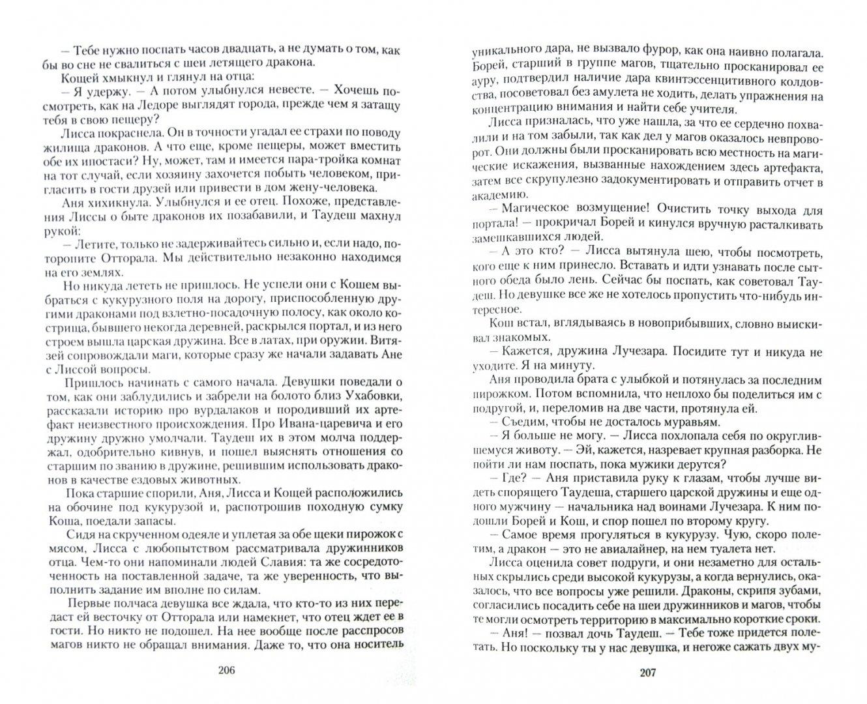 Иллюстрация 1 из 3 для Приключения Василисы, или Как Царевна-лягушка за счастьем ходила - Светлана Велесова   Лабиринт - книги. Источник: Лабиринт