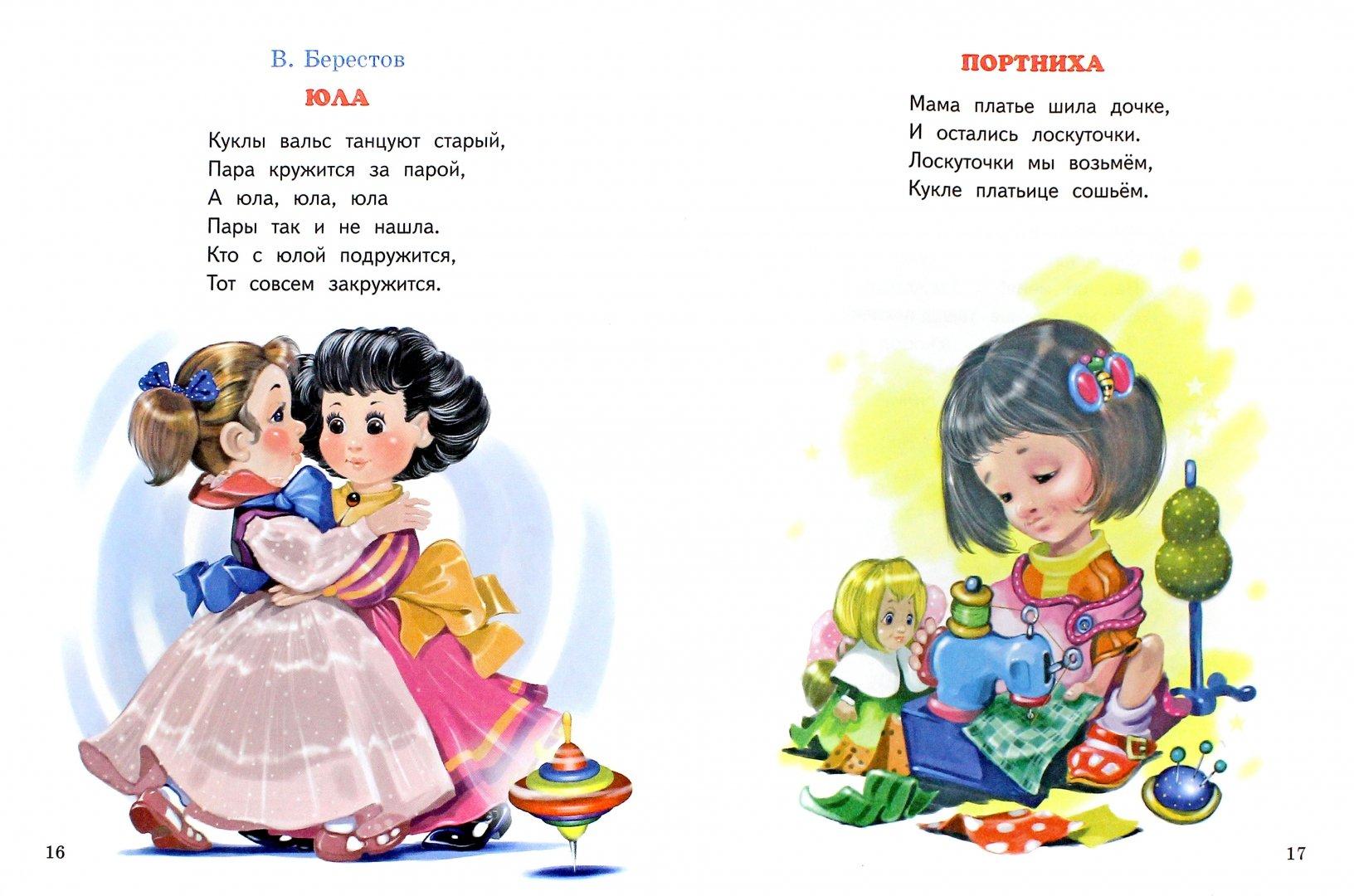 любом стихи к подарку кукла консультации врач