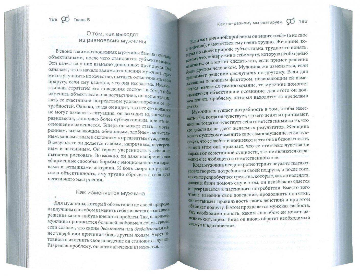 Иллюстрация 1 из 14 для Мужчины, женщины и отношения: Как достигнуть мира и согласия с противоположным полом - Джон Грэй | Лабиринт - книги. Источник: Лабиринт