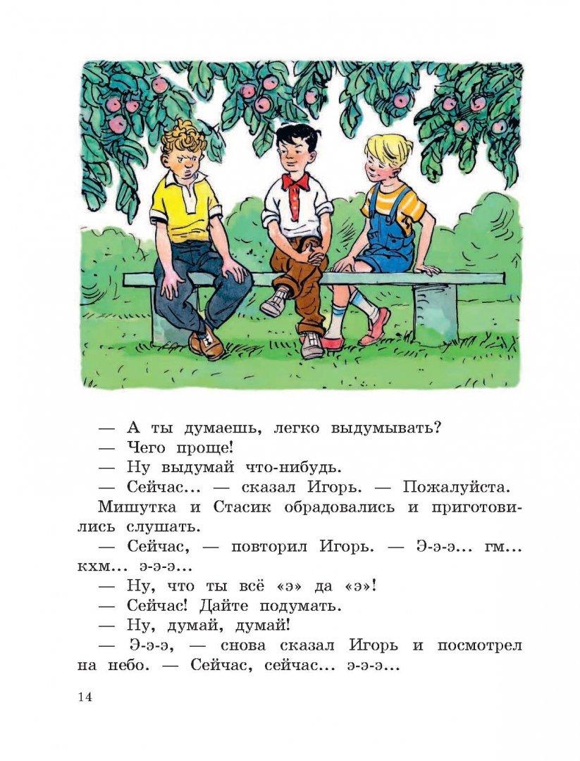 Иллюстрация 12 из 61 для Фантазеры - Николай Носов | Лабиринт - книги. Источник: Лабиринт