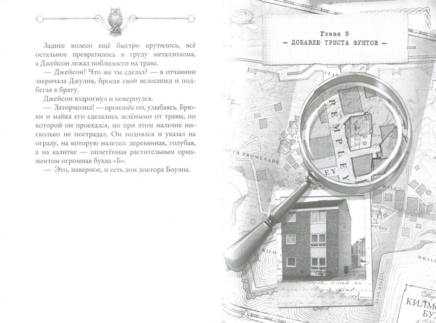 Иллюстрация 1 из 15 для Дом зеркал. Книга 3 - Улисс Мур   Лабиринт - книги. Источник: Лабиринт