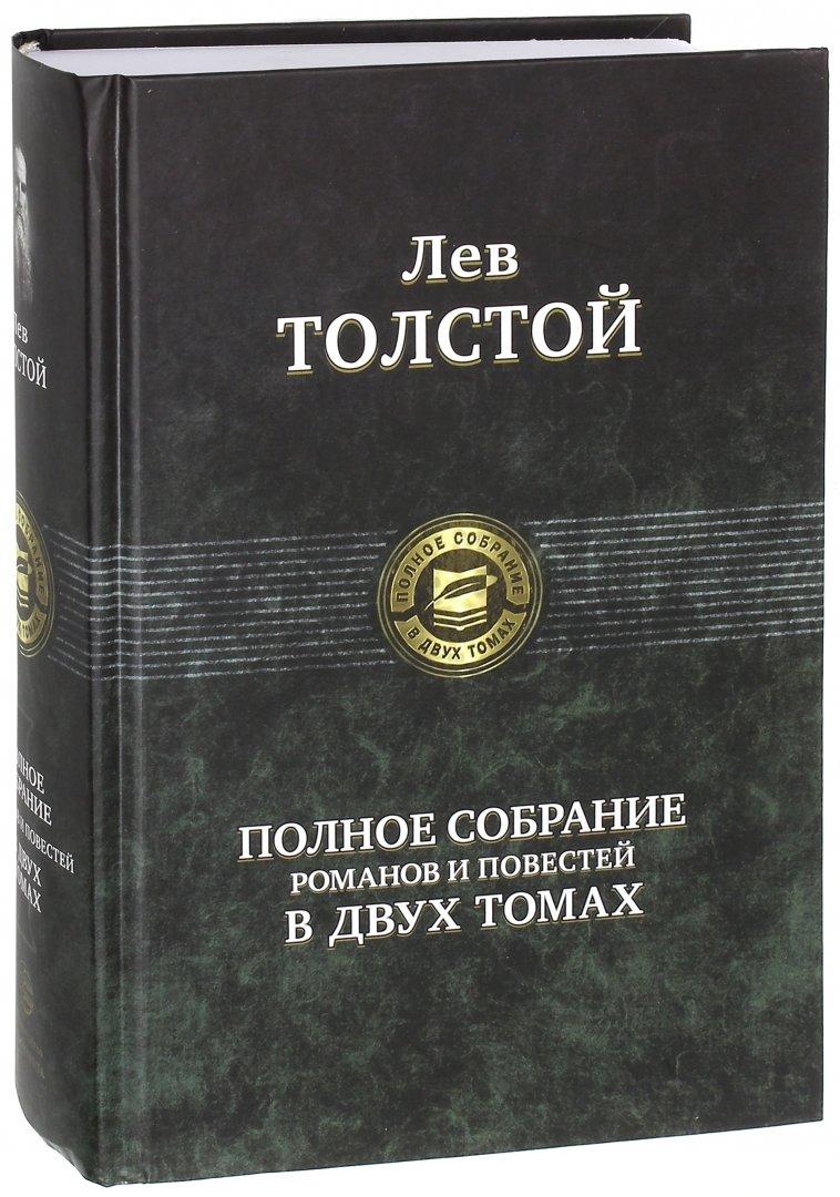 Иллюстрация 1 из 6 для Полное собрание романов и повестей в двух томах. Том 1 - Лев Толстой   Лабиринт - книги. Источник: Лабиринт