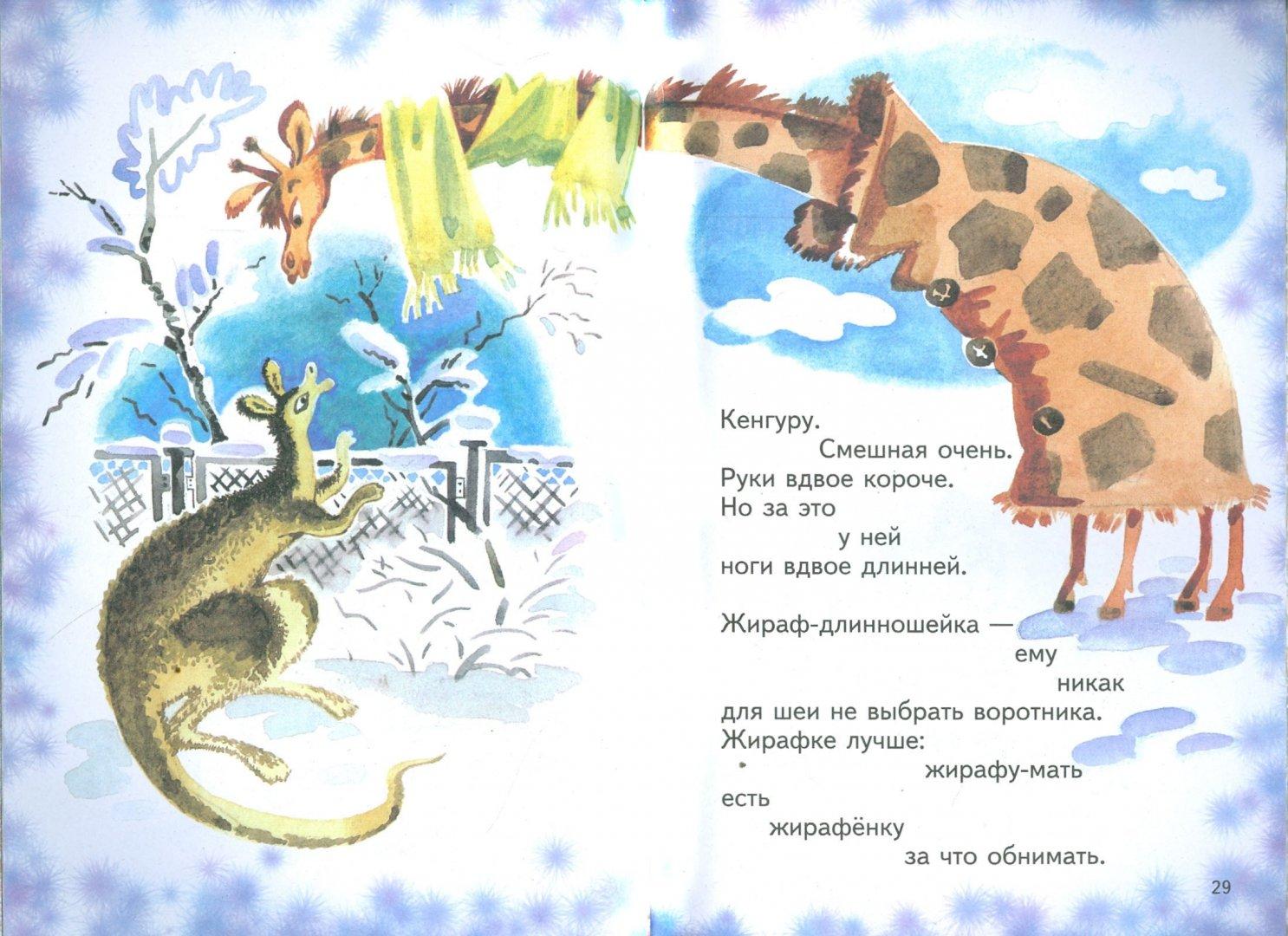 Иллюстрация 1 из 17 для Что такое хорошо и что такое плохо - Владимир Маяковский | Лабиринт - книги. Источник: Лабиринт