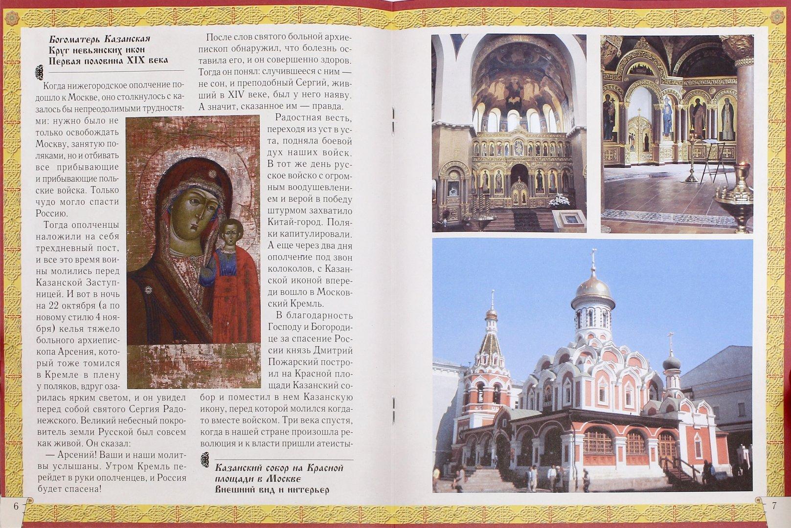 Иллюстрация 1 из 4 для Казанская икона божией матери - Наталия Скоробогатько | Лабиринт - книги. Источник: Лабиринт