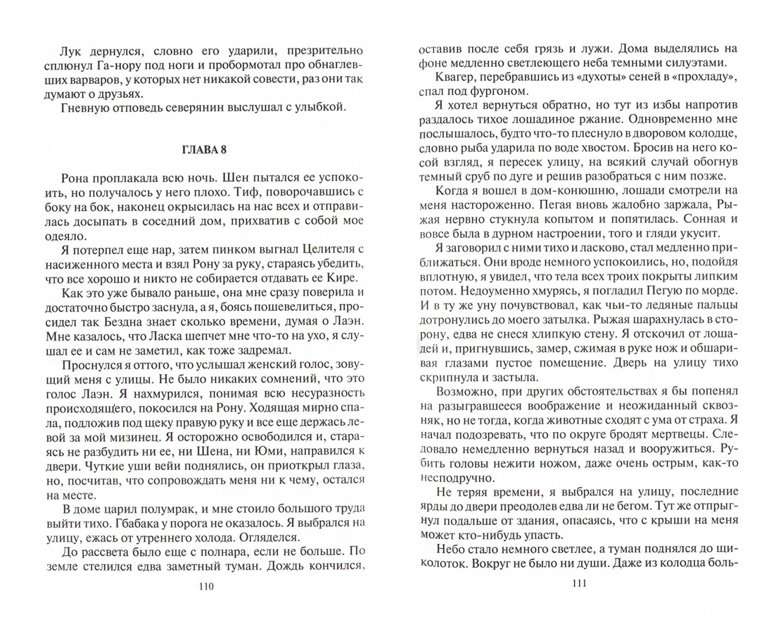 Иллюстрация 2 из 29 для Жнецы ветра - Алексей Пехов | Лабиринт - книги. Источник: Лабиринт