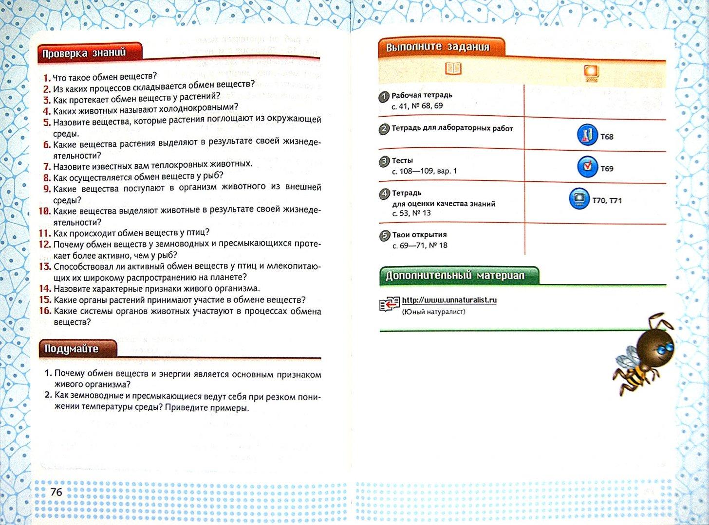 Иллюстрация 1 из 6 для Биология. Живой организм. 6 класс. Учебник. ФГОС (+CD) - Владислав Сивоглазов | Лабиринт - книги. Источник: Лабиринт