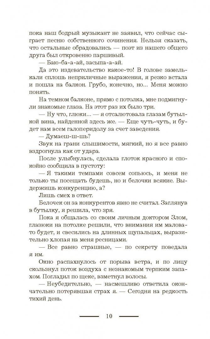 Иллюстрация 7 из 20 для Господин моих кошмаров - Александра Черчень   Лабиринт - книги. Источник: Лабиринт