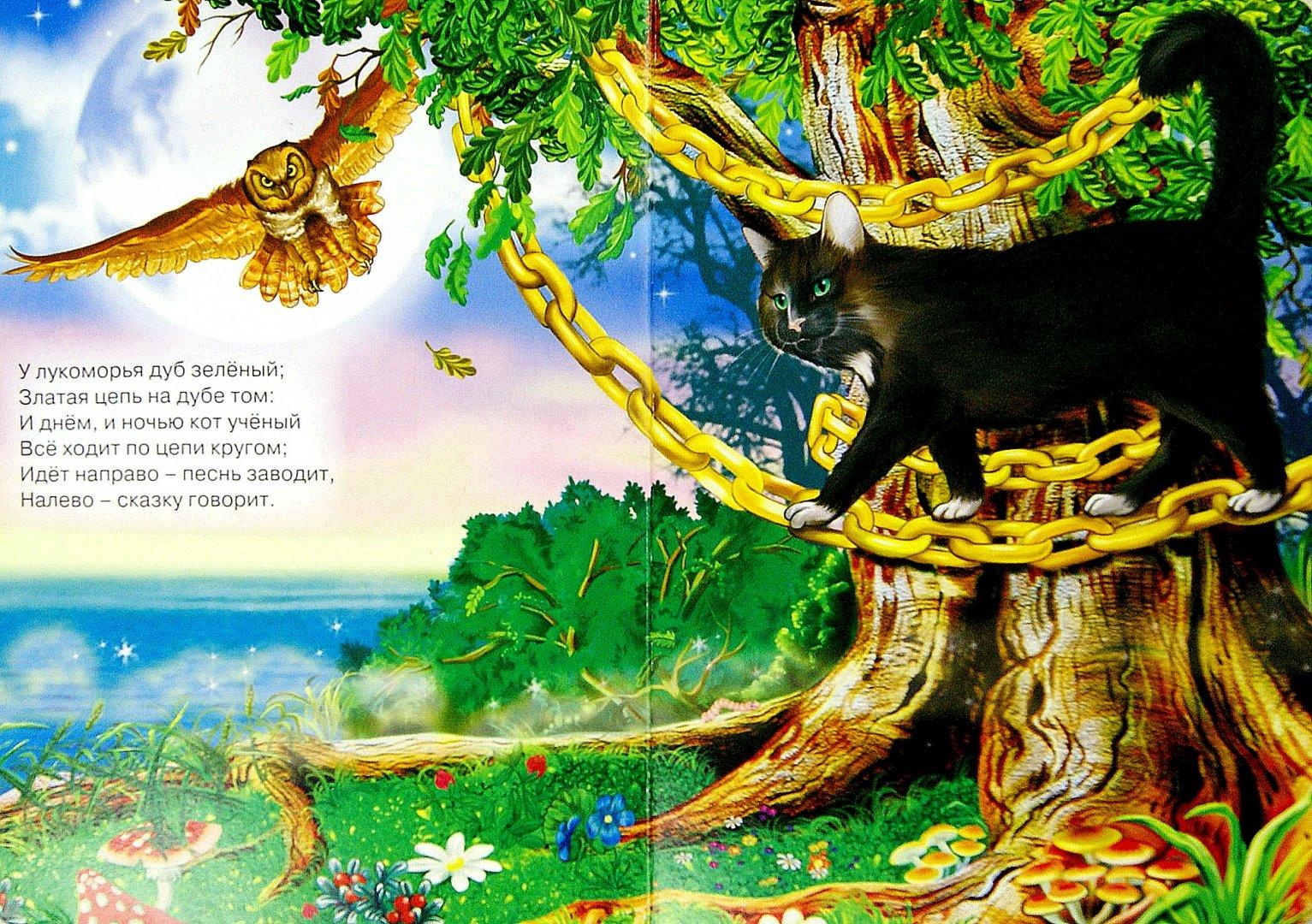 такие экземпляры, иллюстрация у лукоморья дуб зеленый картинки раунд противостояния участием