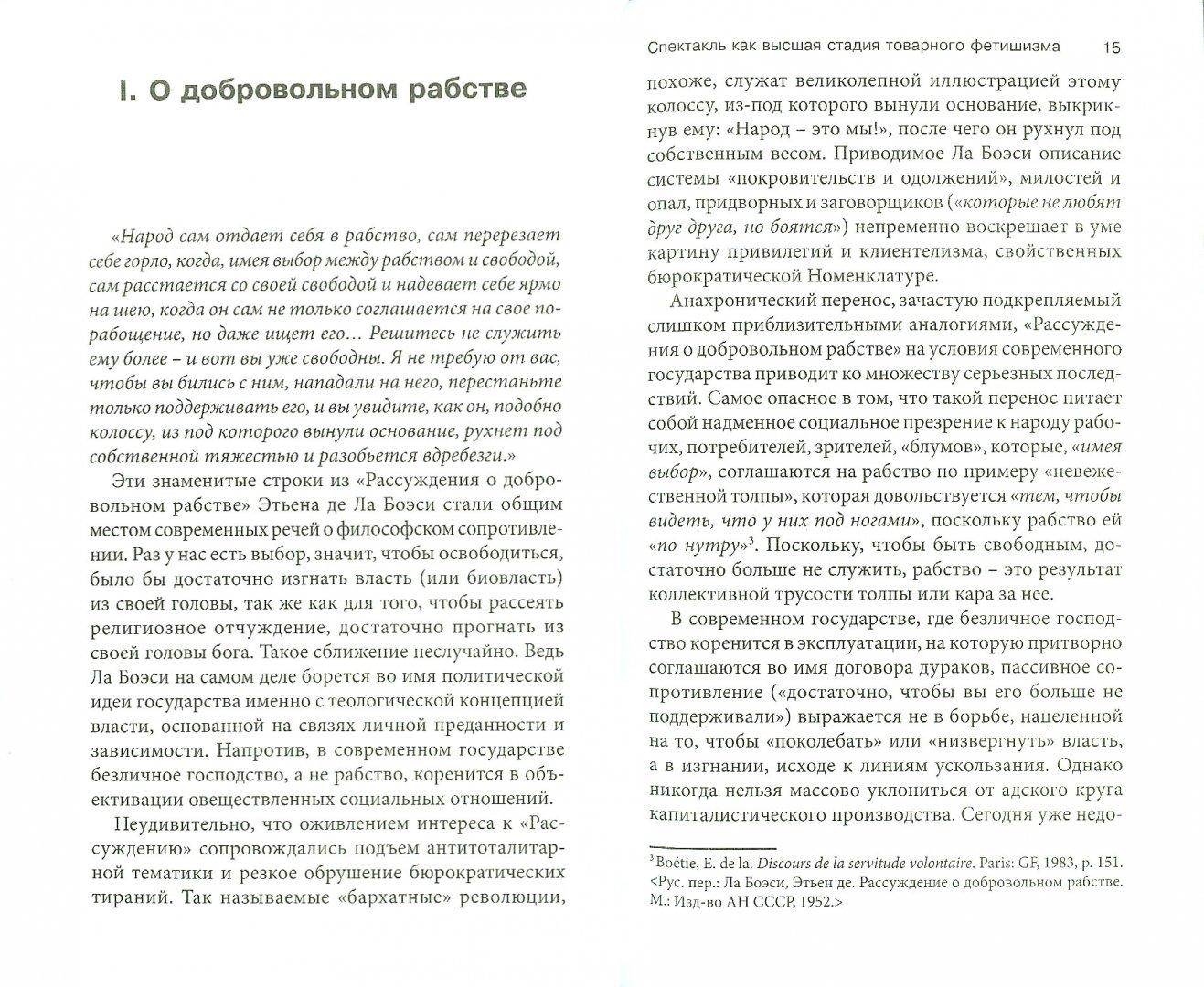 Иллюстрация 1 из 8 для Спектакль как крайняя форма товарного фетишизма - Даниэль Беснсаид   Лабиринт - книги. Источник: Лабиринт