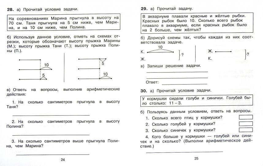 Решение задач 2 класс фгос повторение решений текстовых задач
