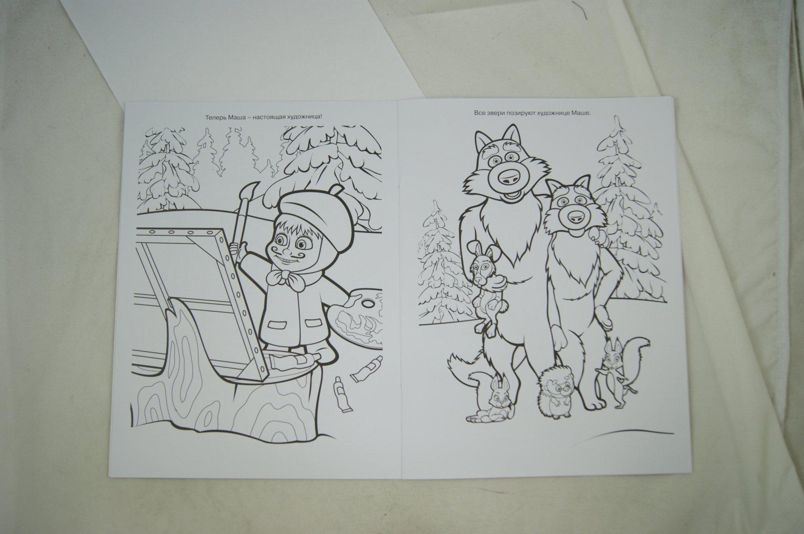 Иллюстрация 1 из 7 для Волшебная раскраска. Маша и Медведь (№1387) | Лабиринт - книги. Источник: Лабиринт