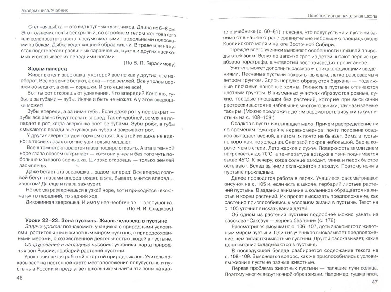 Иллюстрация 1 из 2 для Окружающий мир. 4 класс. Методическое пособие - Федотова, Трафимова, Кудрова   Лабиринт - книги. Источник: Лабиринт