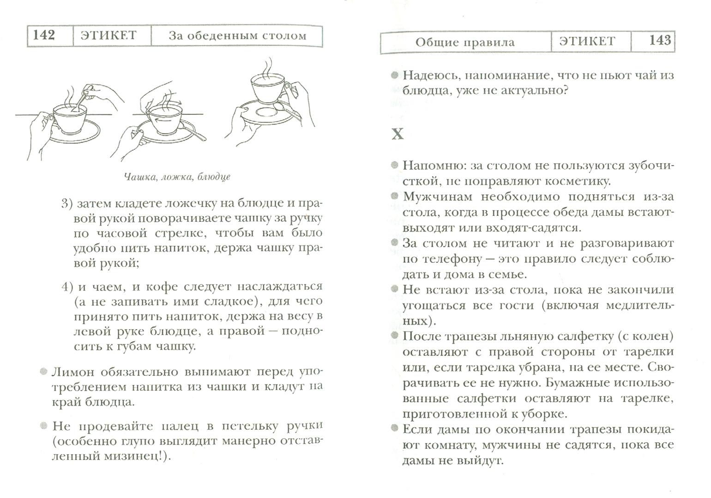 Иллюстрация 1 из 9 для Этикет. Полный свод правил светского и делового общения - Татьяна Белоусова   Лабиринт - книги. Источник: Лабиринт