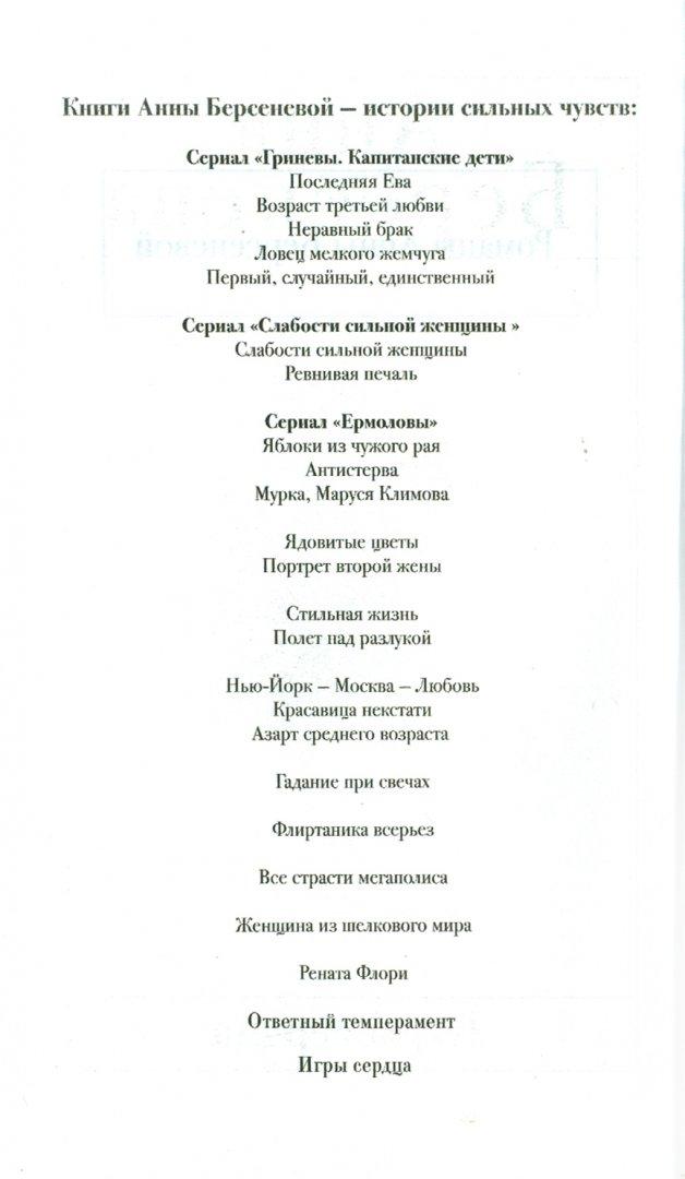 Иллюстрация 1 из 8 для Игры сердца - Анна Берсенева | Лабиринт - книги. Источник: Лабиринт